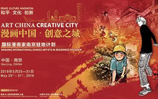 NANJING, AGAIN CHINA – 1a Parte